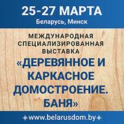 Международная специализированная выставка «Деревянное и каркасное домостроение. Баня»