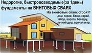 Свайный Фундамент*Дом*Баня. Рогачев - foto 3